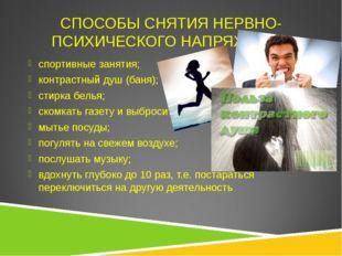 СПОСОБЫ СНЯТИЯ НЕРВНО-ПСИХИЧЕСКОГО НАПРЯЖЕНИЯ спортивные занятия; контрастный