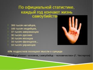 По официальной статистике, каждый год кончают жизнь самоубийством  300 тыся
