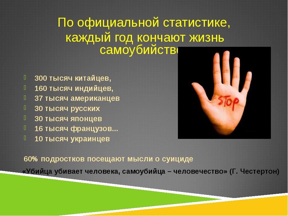 По официальной статистике, каждый год кончают жизнь самоубийством  300 тыся...