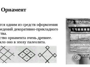 Орнамент является одним из средств оформления произведений декоративно-прикла