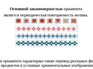 Основной закономерностью орнамента является периодическая повторяемость моти