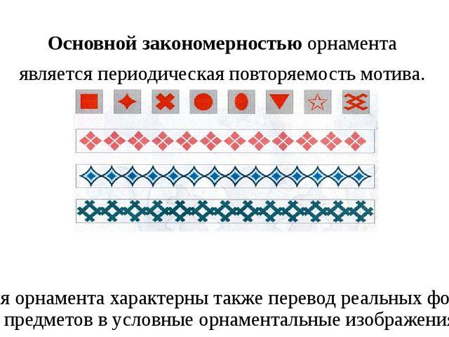 Основной закономерностью орнамента является периодическая повторяемость моти...