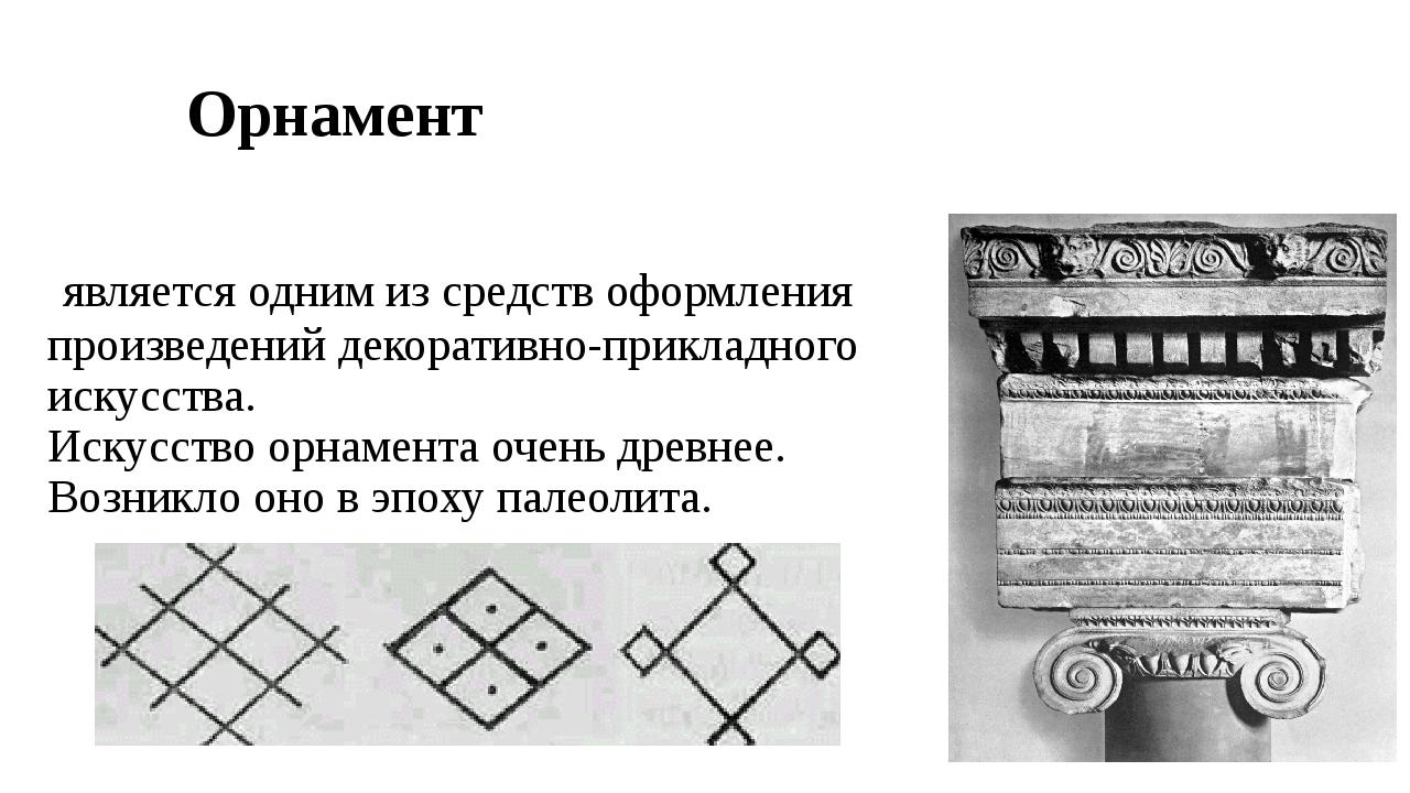 Орнамент является одним из средств оформления произведений декоративно-прикла...