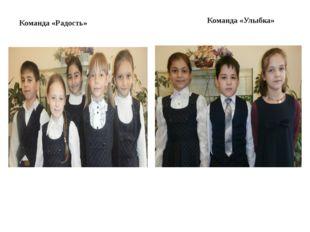 Команда «Радость» Команда «Улыбка»
