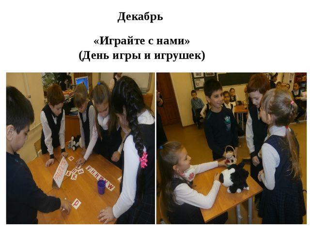 Декабрь «Играйте с нами» (День игры и игрушек)