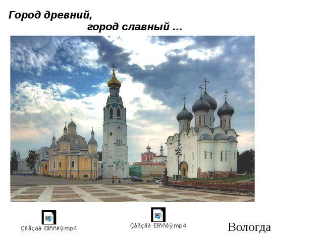 Город древний, город славный … Вологда