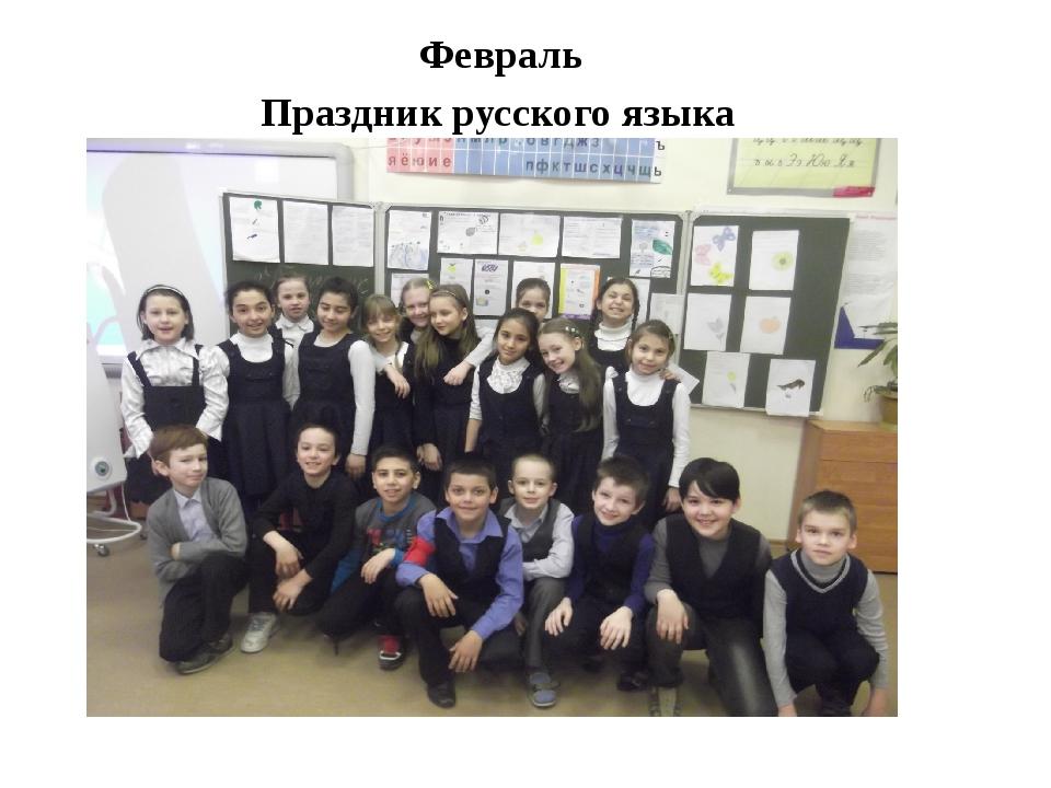 Февраль Праздник русского языка