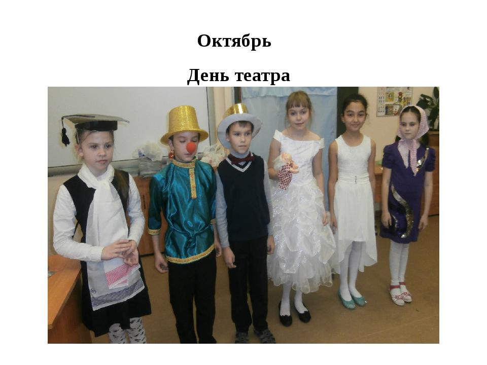 Октябрь День театра