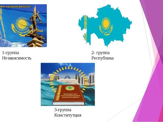 1-группа Независимость 2- группа Республика 3-группа Конститутция