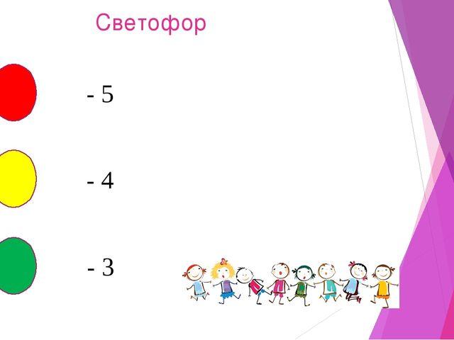 Светофор - 5 - 4 - 3