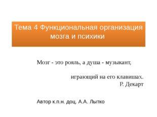 Тема 4 Функциональная организация мозга и психики Мозг - это рояль, а душа -