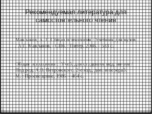 Рекомендуемая литература для самостоятельного чтения Маклаков, А. Г. Общая пс