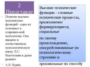 2 Представление о мозговой локализации высших психических функций Высшие псих