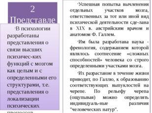 2 Представление о мозговой локализации высших психических функций Успешная по