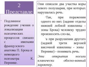2 Представление о мозговой локализации высших психических функций Они описали