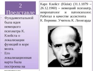 2 Представление о мозговой локализации высших психических функций Карл Клейст