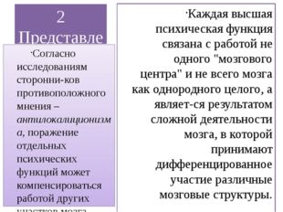 2 Представление о мозговой локализации высших психических функций Каждая высш