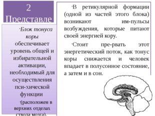2 Представление о мозговой локализации высших психических функций В ретикуляр