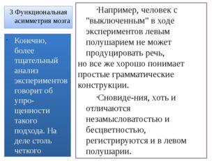 """3 Функциональная асимметрия мозга Например, человек с """"выключенным"""" в ходе эк"""