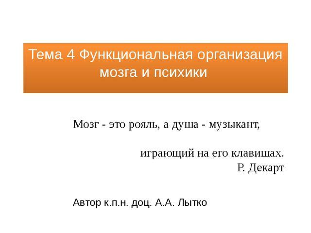 Тема 4 Функциональная организация мозга и психики Мозг - это рояль, а душа -...