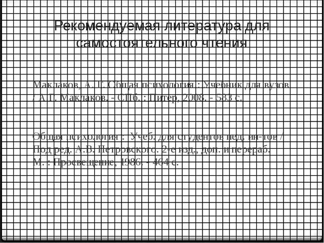 Рекомендуемая литература для самостоятельного чтения Маклаков, А. Г. Общая пс...