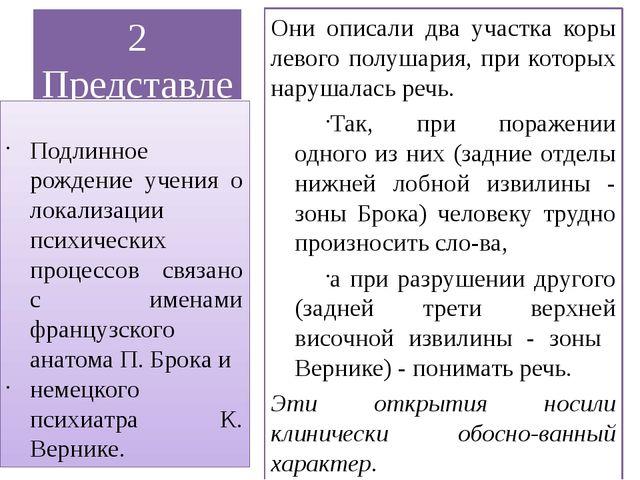 2 Представление о мозговой локализации высших психических функций Они описали...