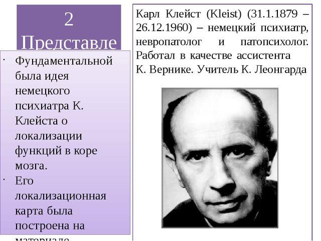 2 Представление о мозговой локализации высших психических функций Карл Клейст...