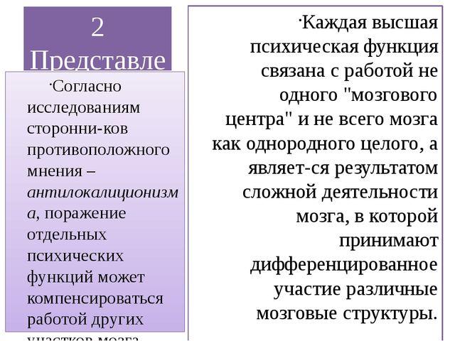 2 Представление о мозговой локализации высших психических функций Каждая высш...