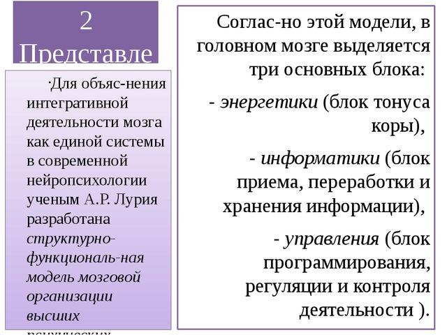 2 Представление о мозговой локализации высших психических функций Согласно э...
