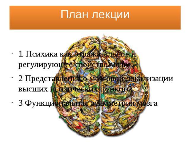 План лекции 1 Психика как отражательное и регулирующее свойство мозга. 2 Пред...