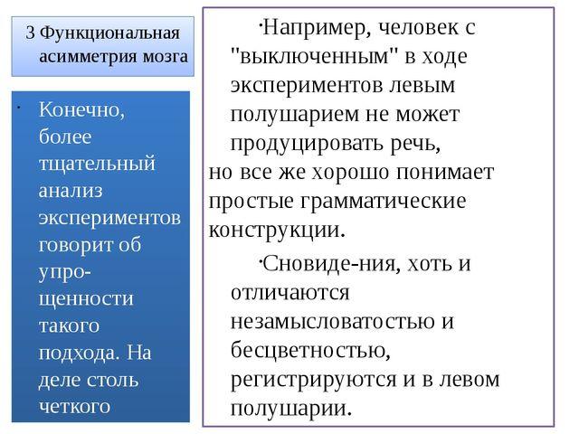 """3 Функциональная асимметрия мозга Например, человек с """"выключенным"""" в ходе эк..."""