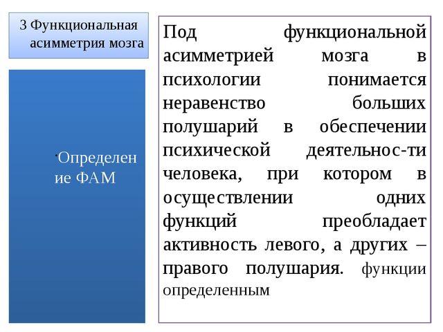 3 Функциональная асимметрия мозга Под функциональной асимметрией мозга в псих...