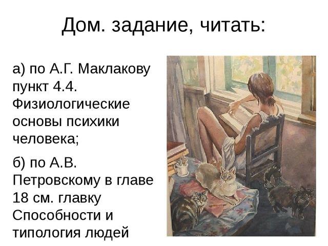 Дом. задание, читать: а) по А.Г. Маклакову пункт 4.4. Физиологические основы...