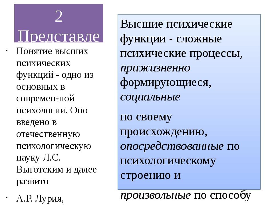 2 Представление о мозговой локализации высших психических функций Высшие псих...