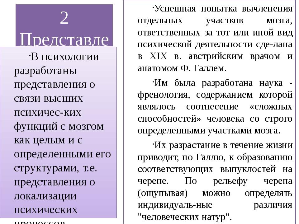 2 Представление о мозговой локализации высших психических функций Успешная по...