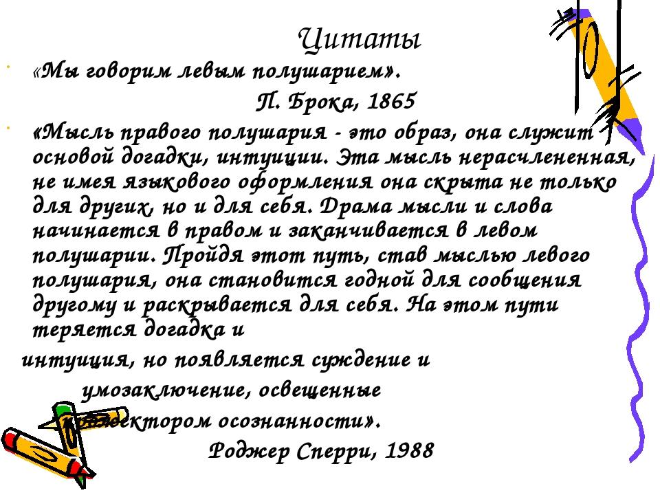 Цитаты «Мы говорим левым полушарием». П. Брока, 1865 «Мысль правого полушария...