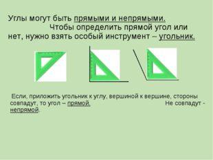 Углы могут быть прямыми и непрямыми. Чтобы определить прямой угол или нет, ну