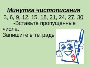 Минутка чистописания 3, 6, 9, 12, 15, 18, 21, 24, 27, 30 -Вставьте пропущенны