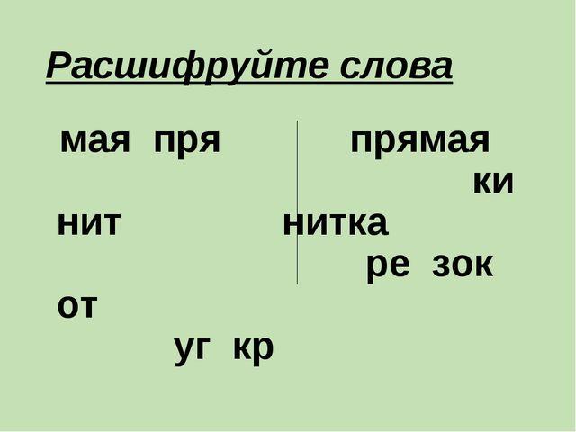 Расшифруйте слова мая пря прямая ки нит нитка ре зок от уг кр