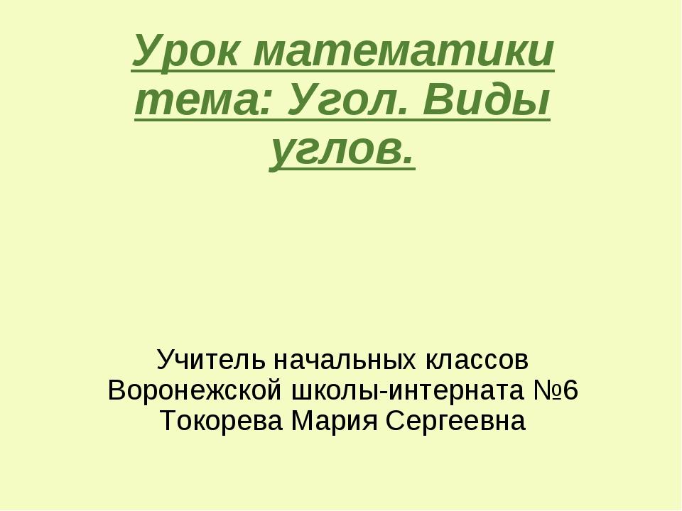 Урок математики тема: Угол. Виды углов. Учитель начальных классов Воронежско...