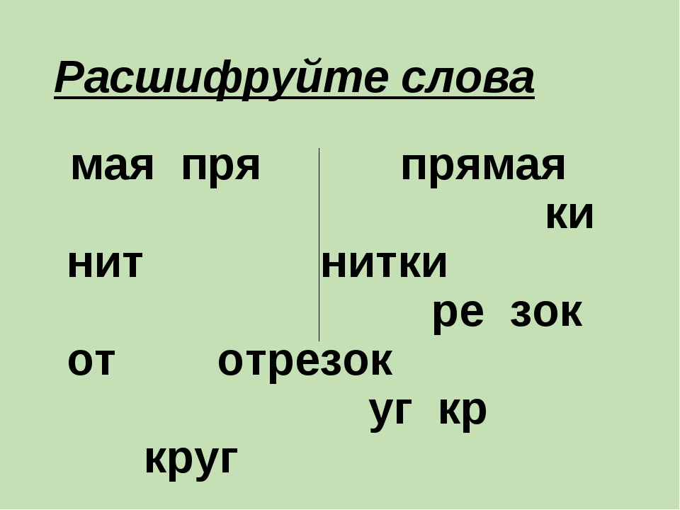 Расшифруйте слова мая пря прямая ки нит нитки ре зок от отрезок уг кр круг