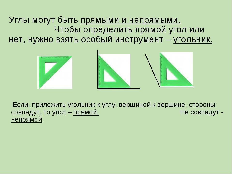 Углы могут быть прямыми и непрямыми. Чтобы определить прямой угол или нет, ну...