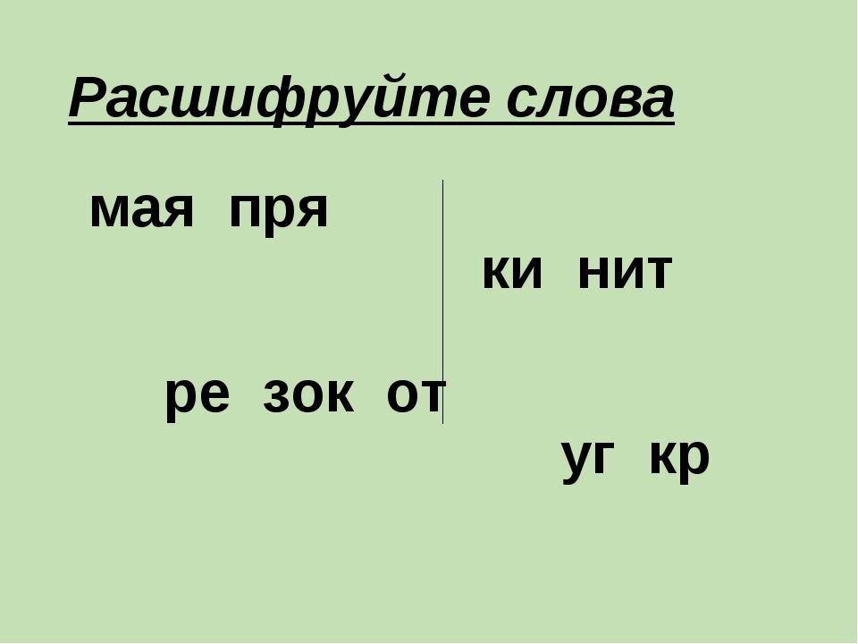 Расшифруйте слова мая пря ки нит ре зок от уг кр