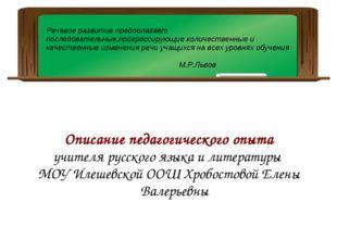 Описание педагогического опыта учителя русского языка и литературы МОУ Илешев