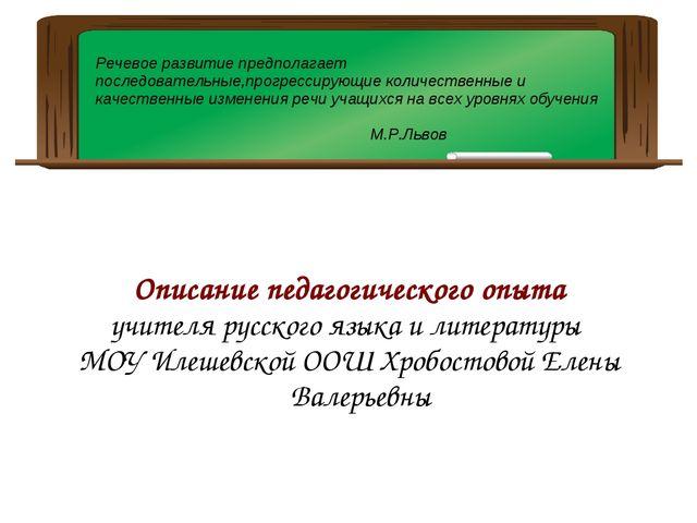 Описание педагогического опыта учителя русского языка и литературы МОУ Илешев...