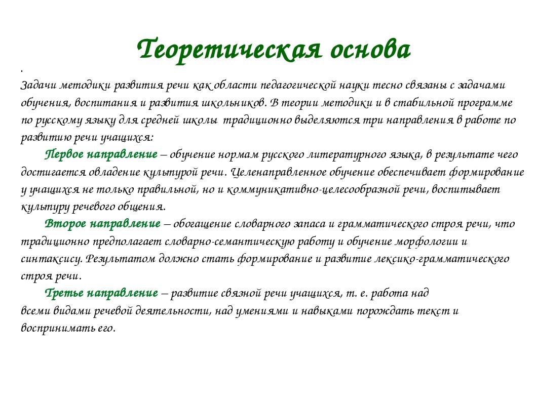 Теоретическая основа . Задачи методики развития речи как области педагогическ...