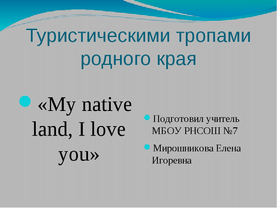 Туристическими тропами родного края «My native land, I love you» Подготовил у...