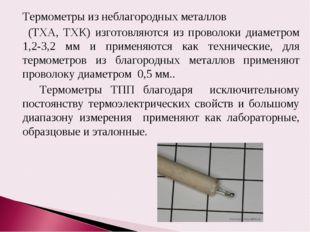 Термометры из неблагородных металлов (ТХА, ТХК) изготовляются из проволоки д