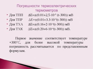 Для ТПП ΔE=±(0.01+2,5·10-5 (t-300)) мВ Для ТПР ΔЕ=±(0.01+3.3·10-5(t-300)) мВ