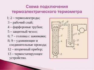 1; 2 – термоэлектроды; 3 – рабочий спай; 4 – фарфоровые трубки; 5 – защитный